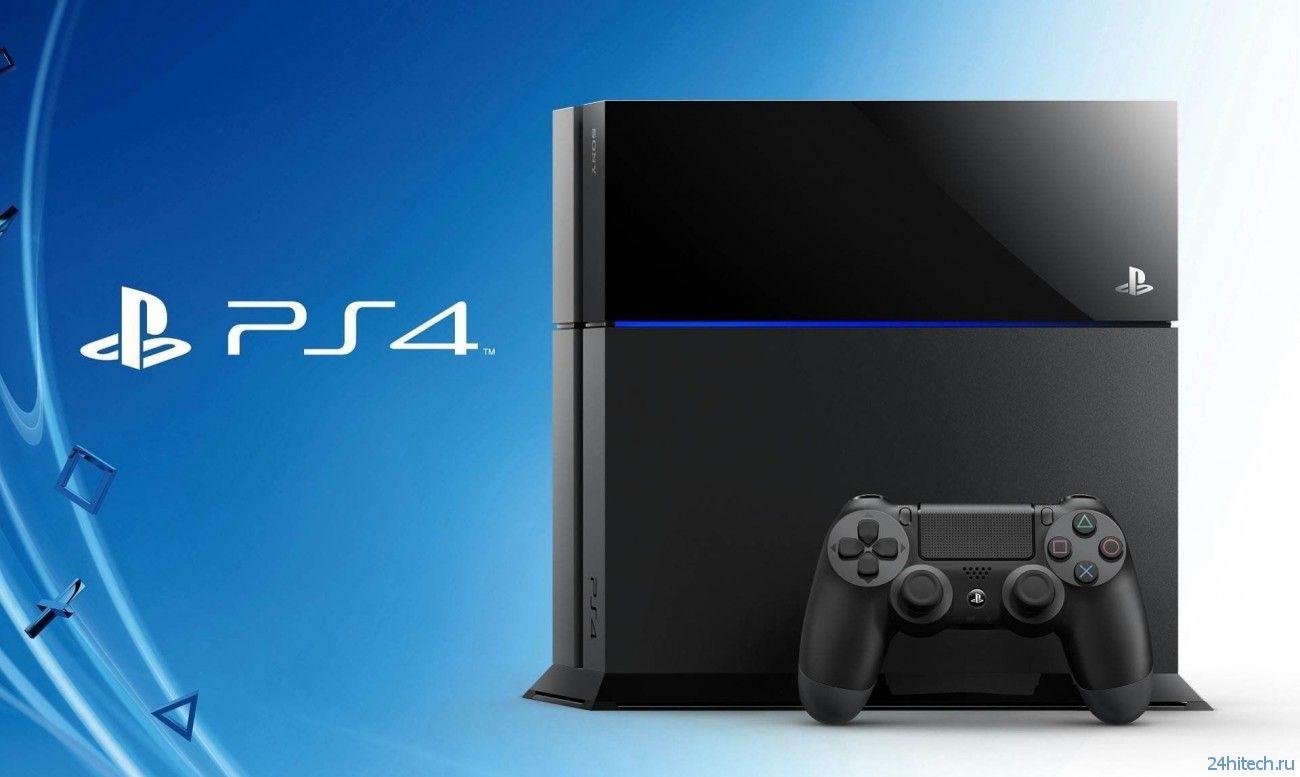 Playstation 4 официально приходит на Украину