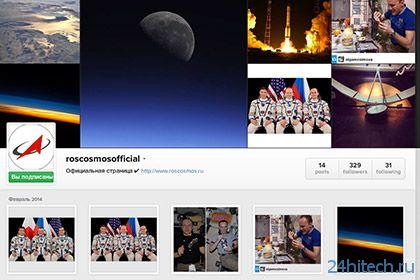 Роскосмос завел аккаунт в Instagram