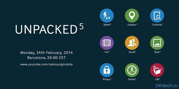 Samsung Galaxy S5 получит новые средства безопасности и фитнес-функции