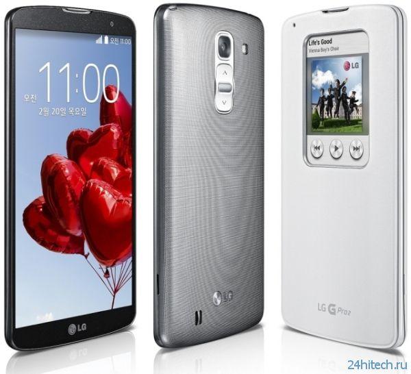 Смартфон LG G Pro 2 представлен официально