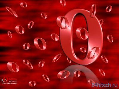 Состоялся релиз обновления для Opera 19