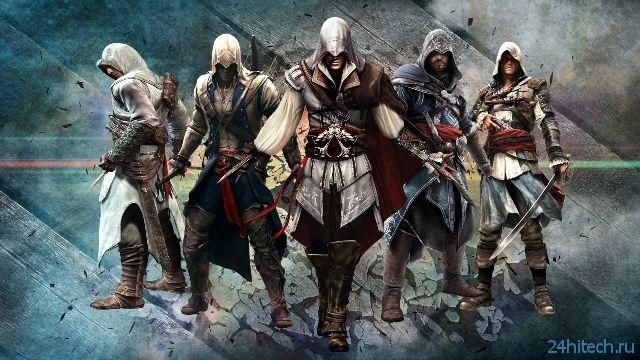 Ubisoft не собирается завершать серию Assassin's Creed