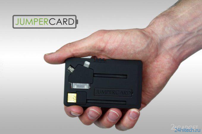 Универсальная портативная зарядка размером с кредитку (видео)