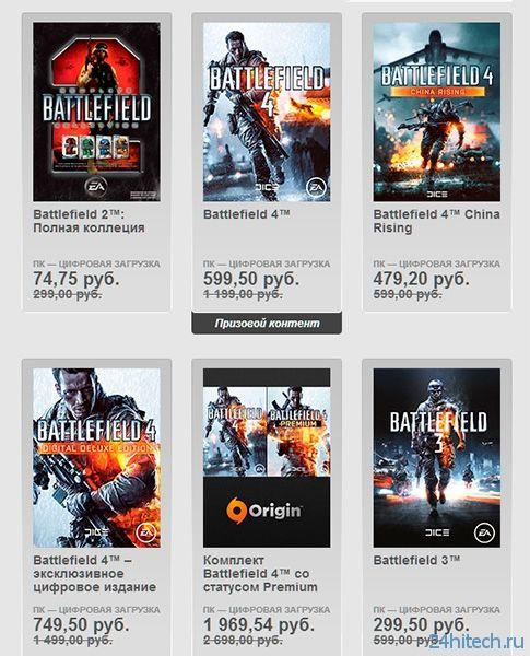 В Origin началась распродажа всех игр серии Battlefield и других проектов