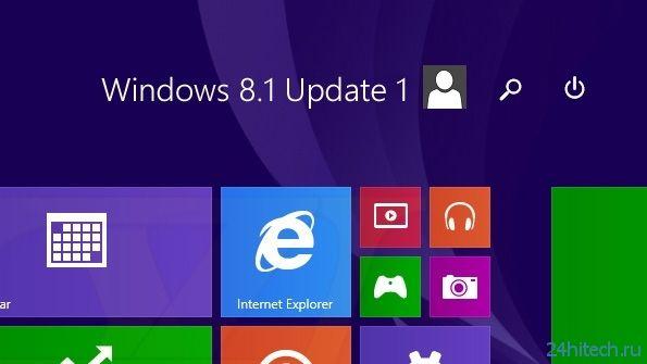В Windows 8.1 Update 1 вернули опцию загрузки рабочего стола