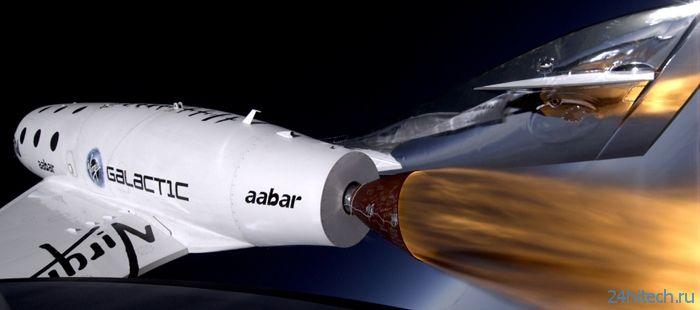 Virgin Galactic обещает начать туристические космические полёты в текущем году