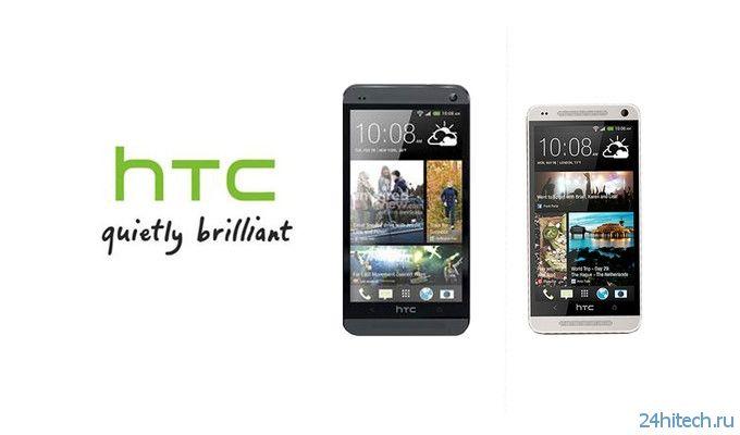 Вместе с HTC M8 (One 2/One+) выйдет мини-версия смартфона?