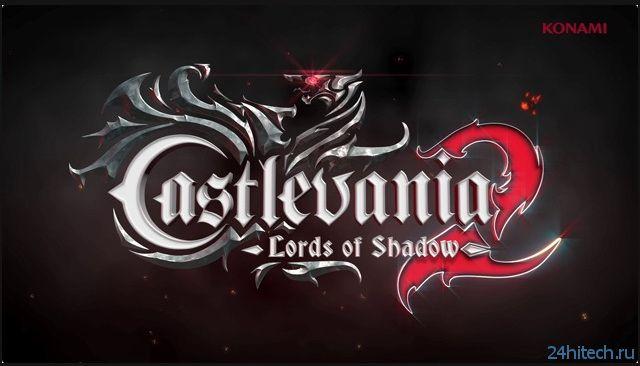 Вышла демоверсия Castlevania: Lords of Shadow 2
