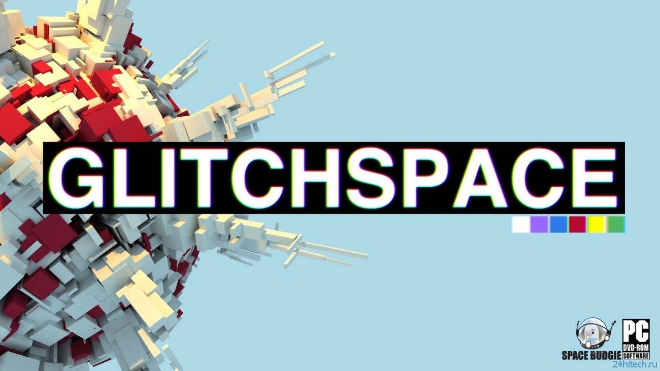 Glitchspace —шутер от первого лица для программистов