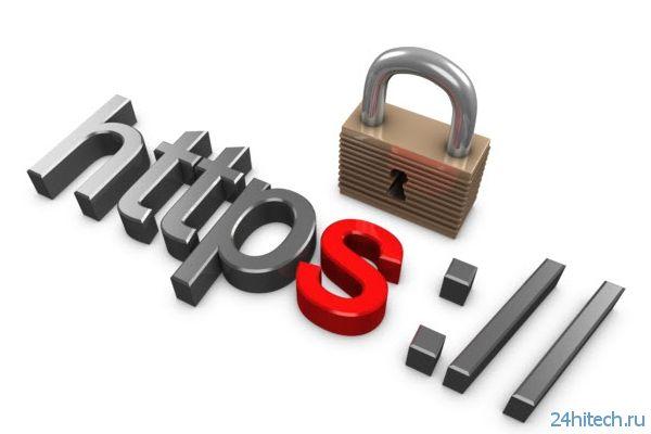 Gmail перешёл на использование HTTPS-соединений при любых действиях