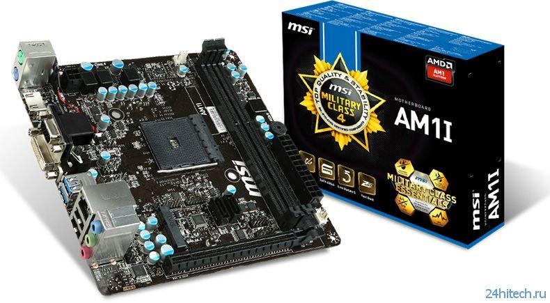 MSI выпустила свою первую плату с разъёмом Socket AM1
