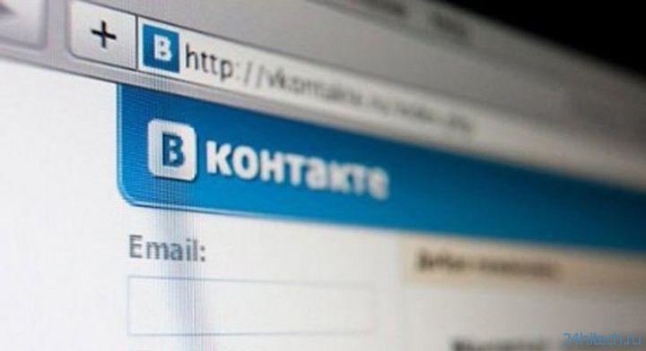 Mail.Ru Group приобрела 12% акций «ВКонтакте»