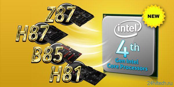 Материнские платы ASRock 8-й серии готовы к поддержке процессоров Intel Haswell Refresh