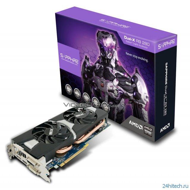 Новые видеокарты Radeon R9 280 от ASUS, XFX и SAPPHIRE