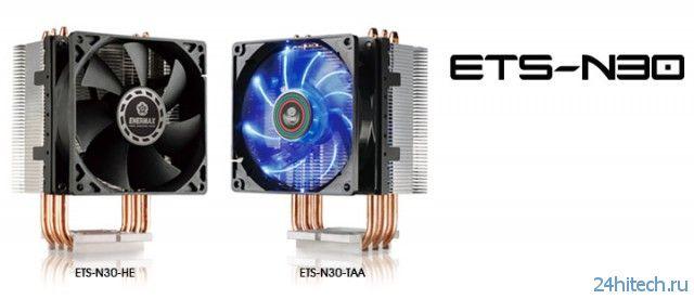 Процессорный кулер Enermax ETS-N30 с поддержкой улучшенного дизайна