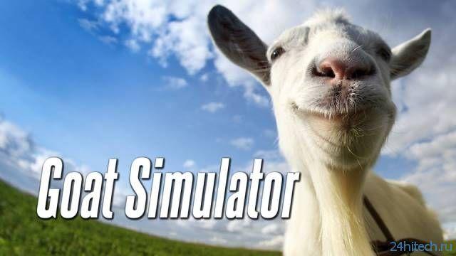 Симулятор козла выйдет 1 апреля