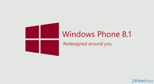В Windows Phone 8.1 появится поддержка USB OTG