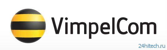 «ВымпелКом» снижает цены на Интернет в роуминге для роста спроса на услуги