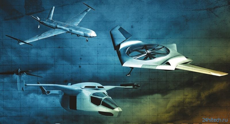 К проекту DARPA по созданию винтокрылого БПЛА присоединились ещё три компании