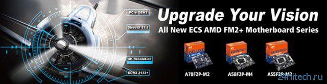Компания ECS представила новую линейку материнских плат для платформы Socket FM2+