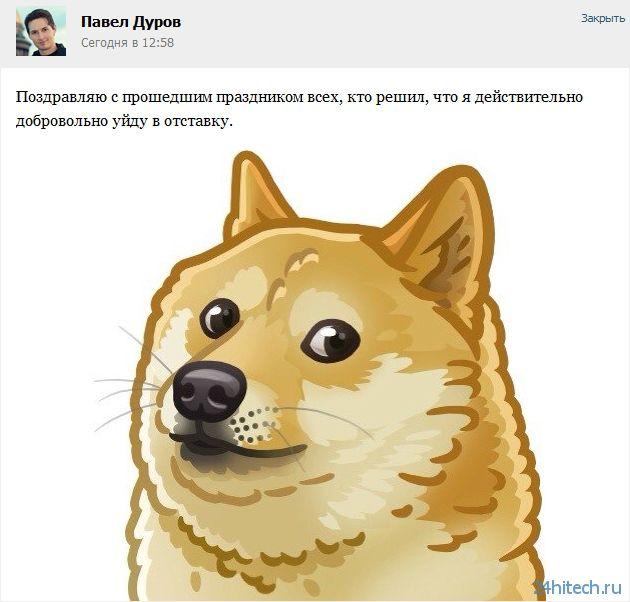 Павел Дуров: уход с поста гендиректора «ВКонтакте» отменяется