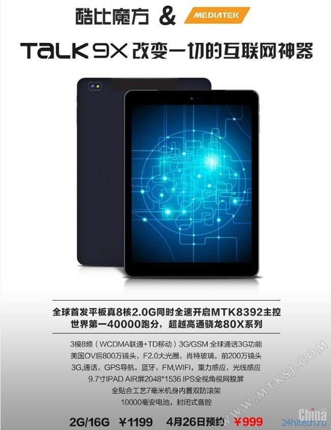 Планшет Cube Talk9X за 0: 8 ядер, Retina-дисплей и аккумулятор на 10 000 мА·ч