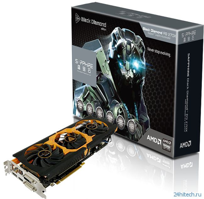 Sapphire выпустила видеокарту Radeon R9 270X Black Diamond Edition