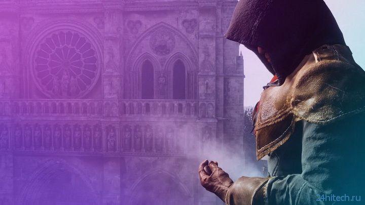 Assassin's Creed Unity разрабатывают 10 студий