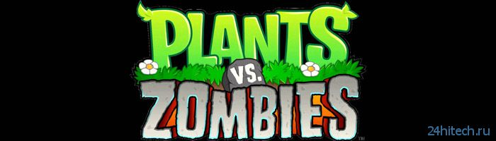 Electronic Arts дарит всем желающим Plants vs. Zombies: Game Of The Year Edition
