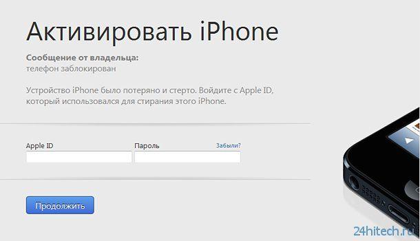 Хакеры разблокируют iPhone (Activation Lock) используя альтернативный сервер iCloud
