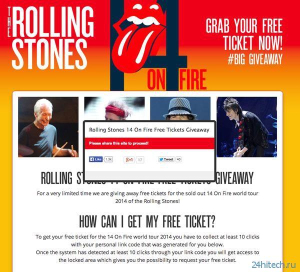 Мошенники воспользовались славой Rolling Stones