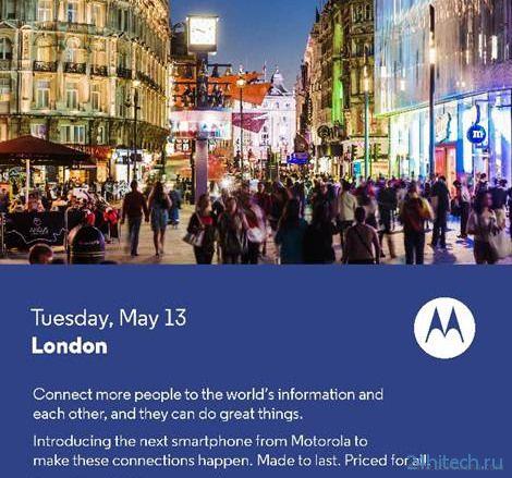 Motorola представит новый смартфон 13 мая