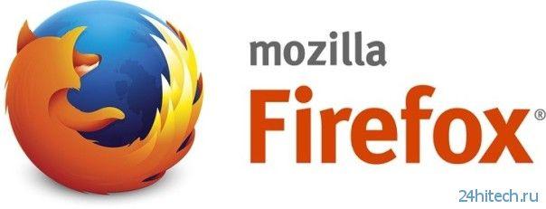 Mozilla добавит в Firefox защиту от нелегального просмотра видео