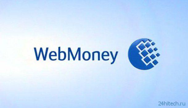 Сайт Webmoney.ru не работает. Стали известны причины
