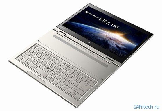 Toshiba Dynabook KIRA L93: ноутбук-трансформер «семь в одном»