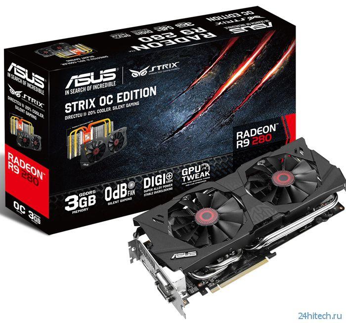 Ускоритель ASUS Radeon R9 280 STRIX OC Edition имеет заводской разгон