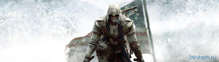 Ведущий аниматор Assassin's Creed 3 ушёл работать на Naughty Dog