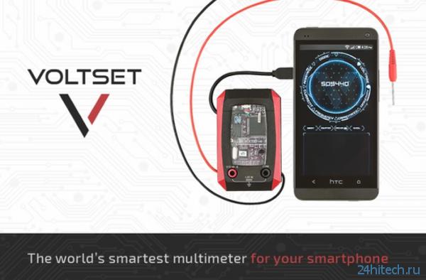 """Voltset — """"самый умный"""" мультиметр для смартфонов"""