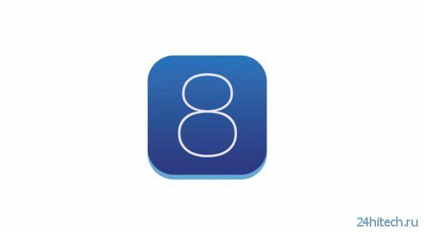 iOS 7.1.2 появится в ближайшие дни