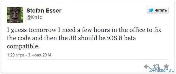 """Хакер: """"Для взлома новой прошивки Apple iOS 8 мне нужно несколько часов"""""""