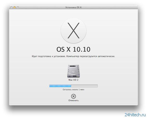 Как установить OS X 10.10 Yosemite beta в отдельный раздел не удаляя OS X Mavericks