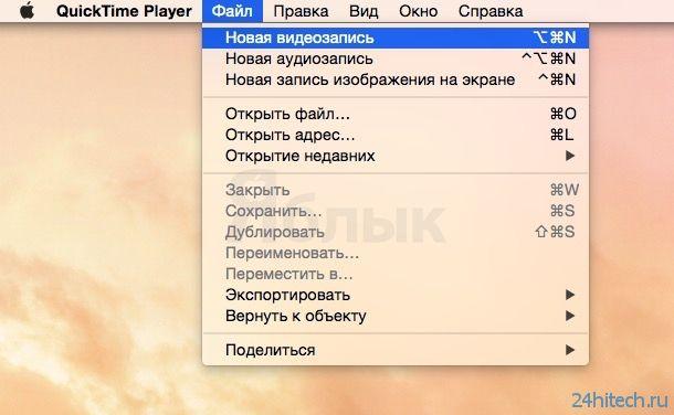 Как записывать видео с iPhone и iPad (iOS 8) в OS X 10.10 Yosemite при помощи QuickTime (инструкция)