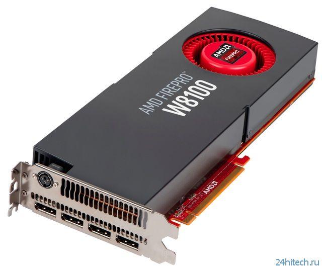 Новая профессиональная видеокарта AMD FirePro W8100 для сложных вычислений и 4K Ultra HD-мониторов
