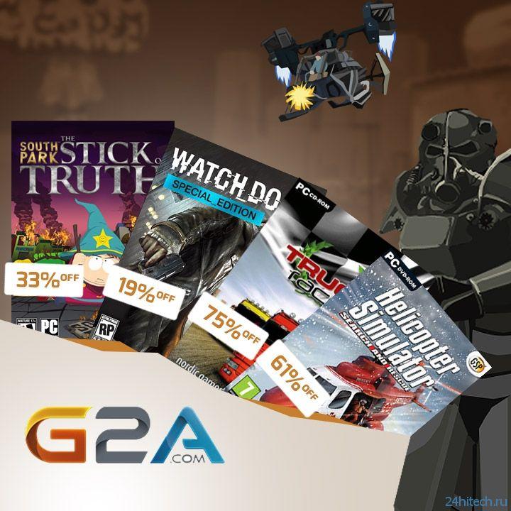 Предложения новой недели игровой распродажи G2A