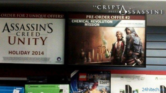 Предзаказавшие Assassin's Creed Unity получат дополнение Chemical Revolution