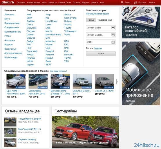 Яндекс объявил о покупке автомобильного портала Auto.ru за 5 млн
