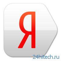 Яндекс закрывает хостинг блогов Я.ру