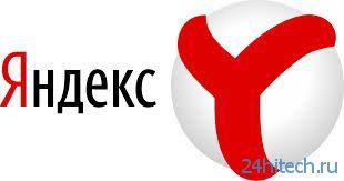 Яндекс запустил сервис поиска и выбора организаций Яндекс.Город