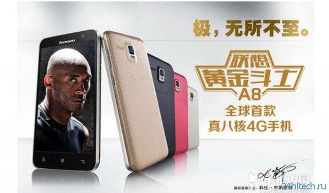 5-дюймовый смартфон Lenovo Golden Warrior A8 по цене ниже 0