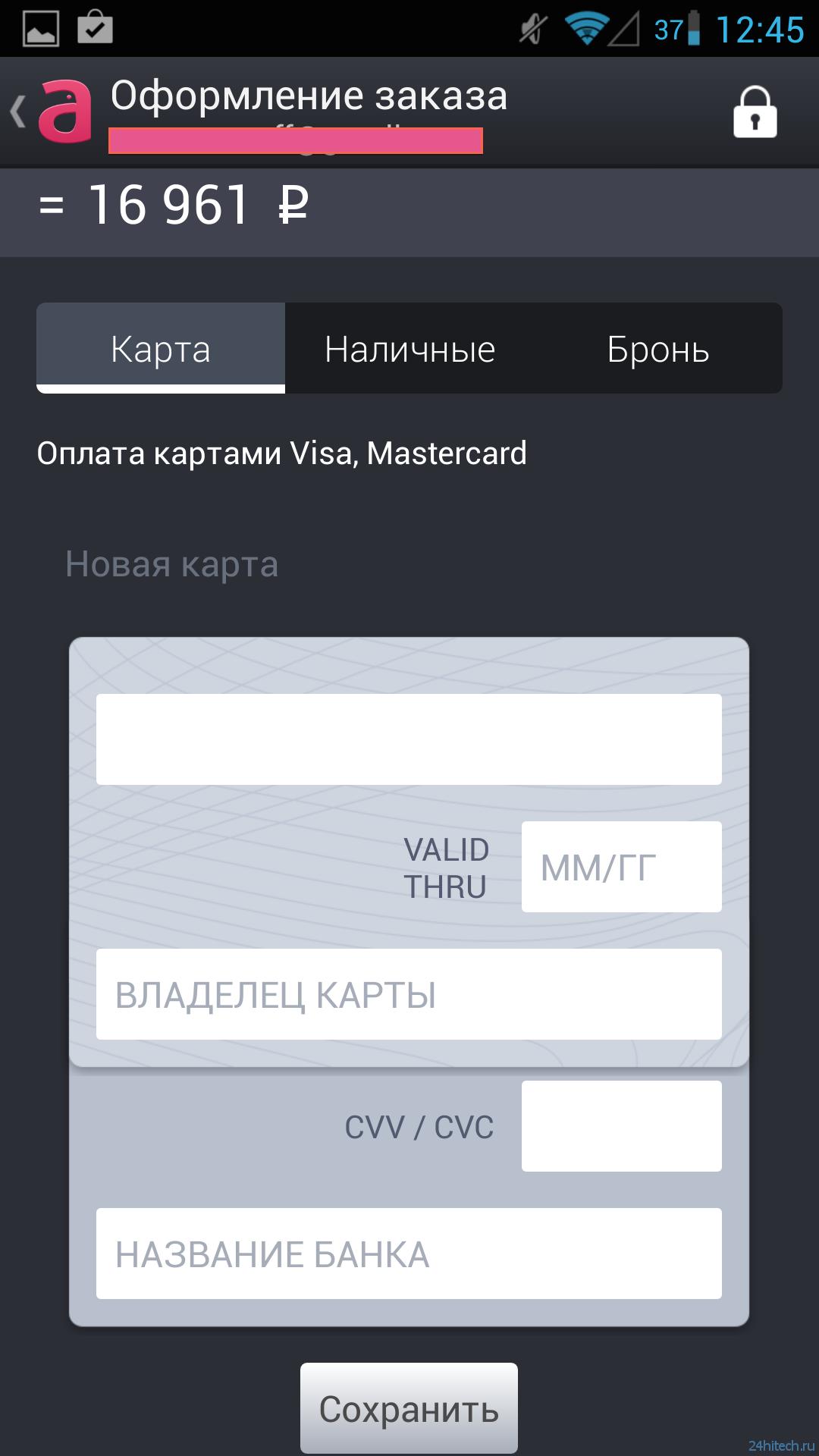 Anywayanyday для Android: главное —не забыть паспорт!
